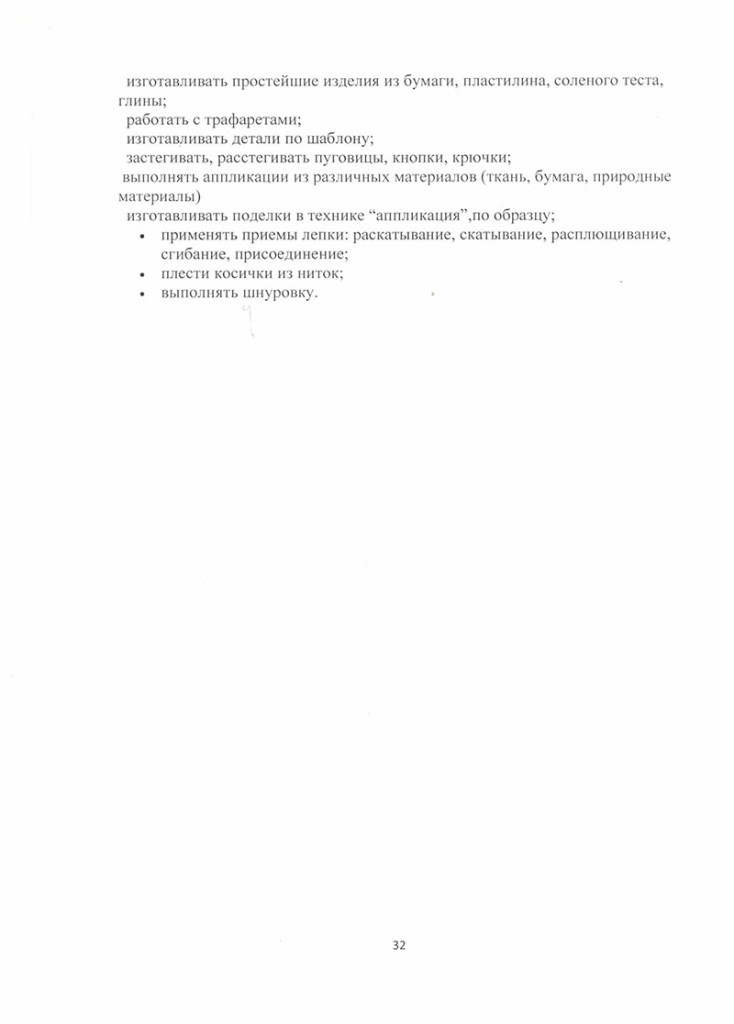 programma_po_krujkovoi_rabote_veselie_loshadki-32