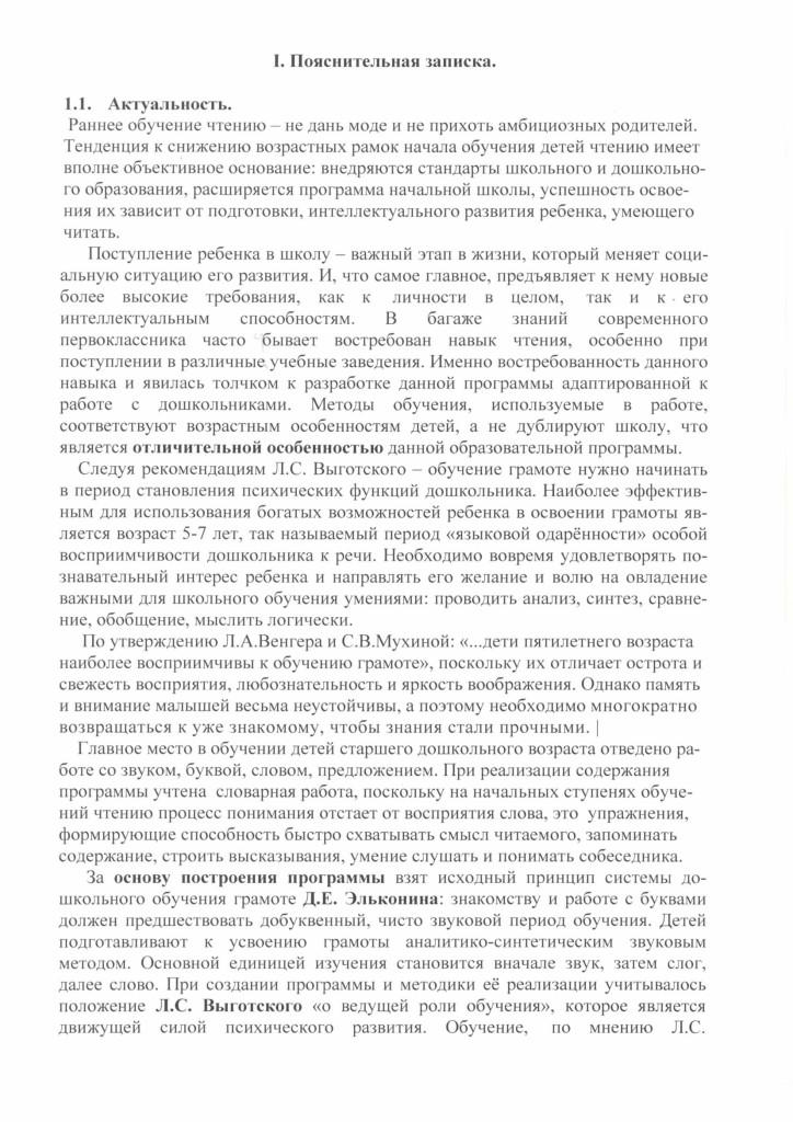 programma_soc_ped_napravlennosi_gramoteika_2018-02