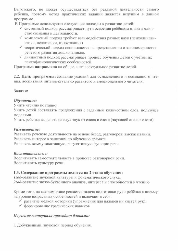 programma_soc_ped_napravlennosi_gramoteika_2018-03