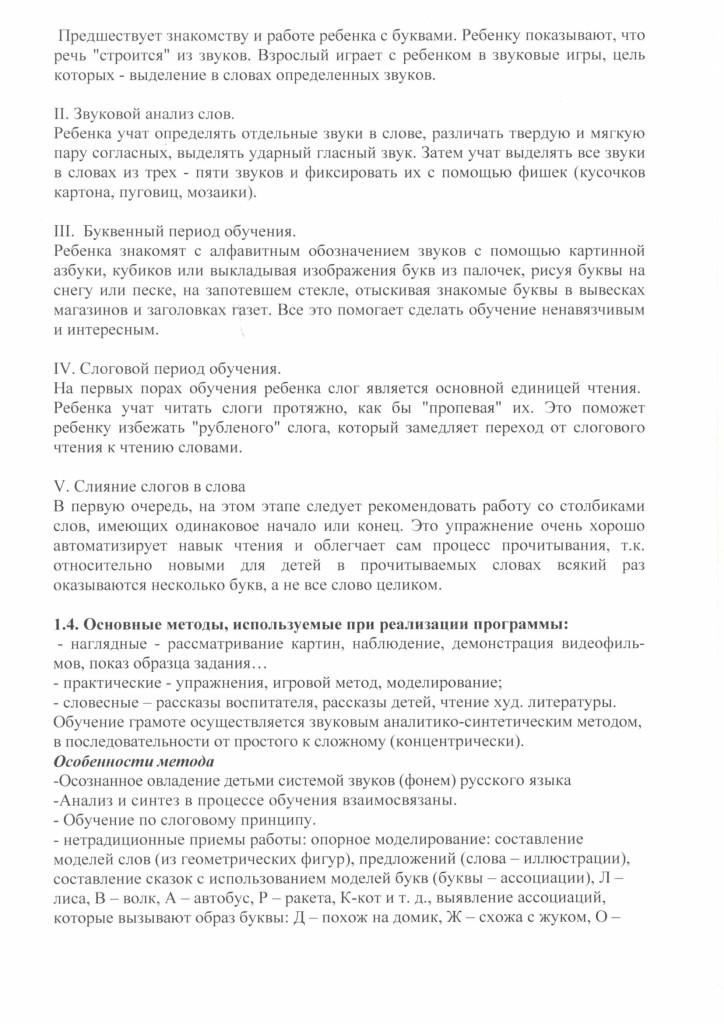 programma_soc_ped_napravlennosi_gramoteika_2018-04