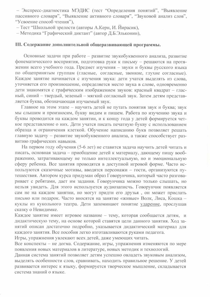programma_soc_ped_napravlennosi_gramoteika_2018-06
