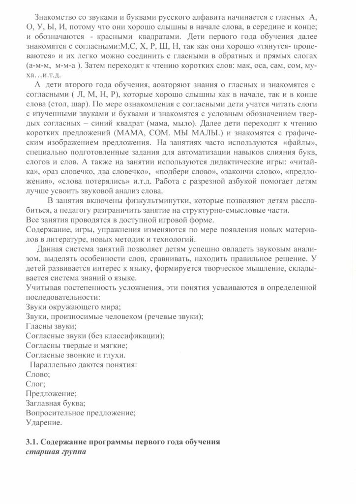 programma_soc_ped_napravlennosi_gramoteika_2018-08
