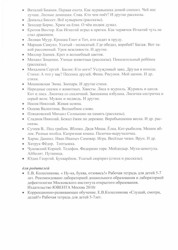 programma_soc_ped_napravlennosi_gramoteika_2018-22