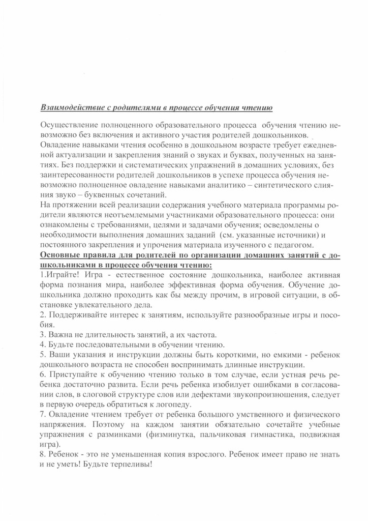 programma_soc_ped_napravlennosi_gramoteika_2018-23