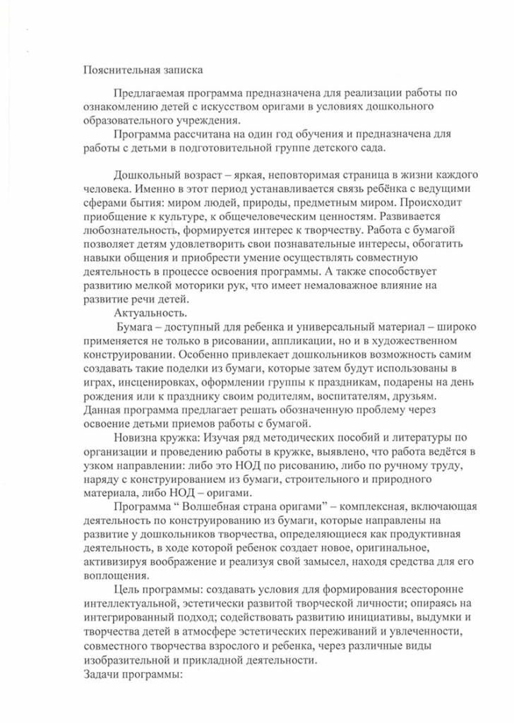 programma_volshebnaya_strana_origami_2018-2