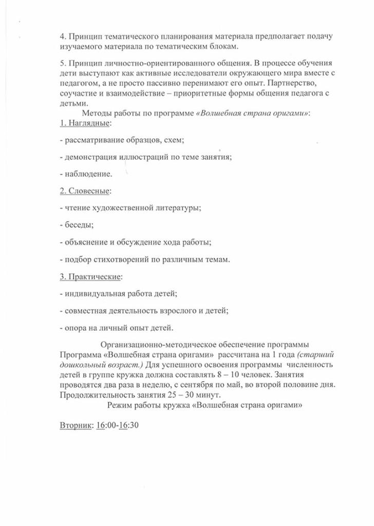 programma_volshebnaya_strana_origami_2018-4