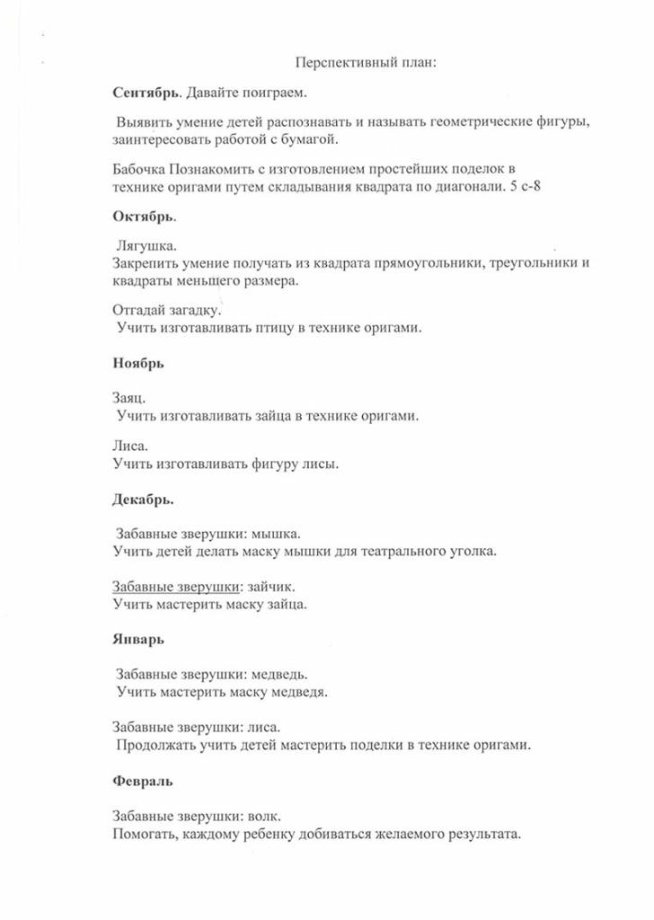 programma_volshebnaya_strana_origami_2018-5
