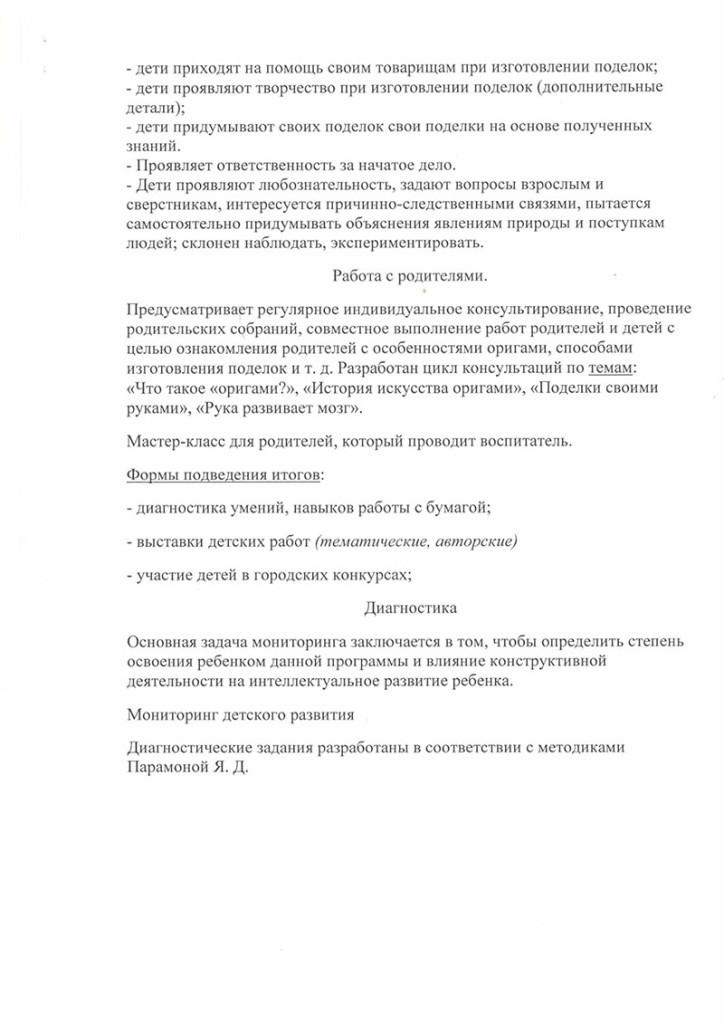 programma_volshebnaya_strana_origami_2018-7